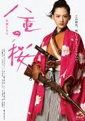 八重の桜.jpg